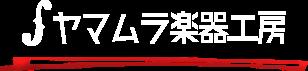 山形県米沢市のヤマムラ楽器工房